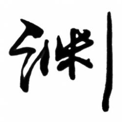 Wu Yuanming