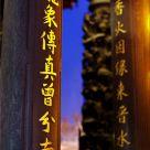 Shrine Carving