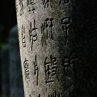 Stone Drum