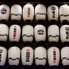 Sapporo Lanterns